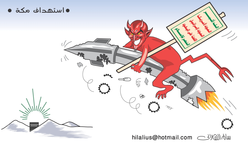 الحوثي الشيطان