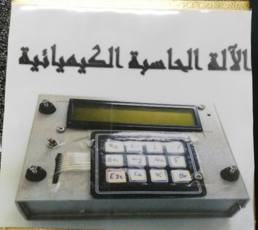 ابتكار الآلة الحاسبة الكيميائية.