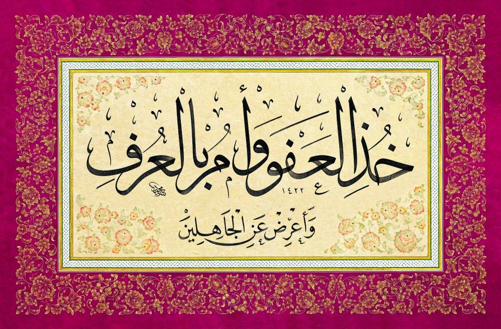 نموذج من جماليات الخط العربي. (عكاظ)