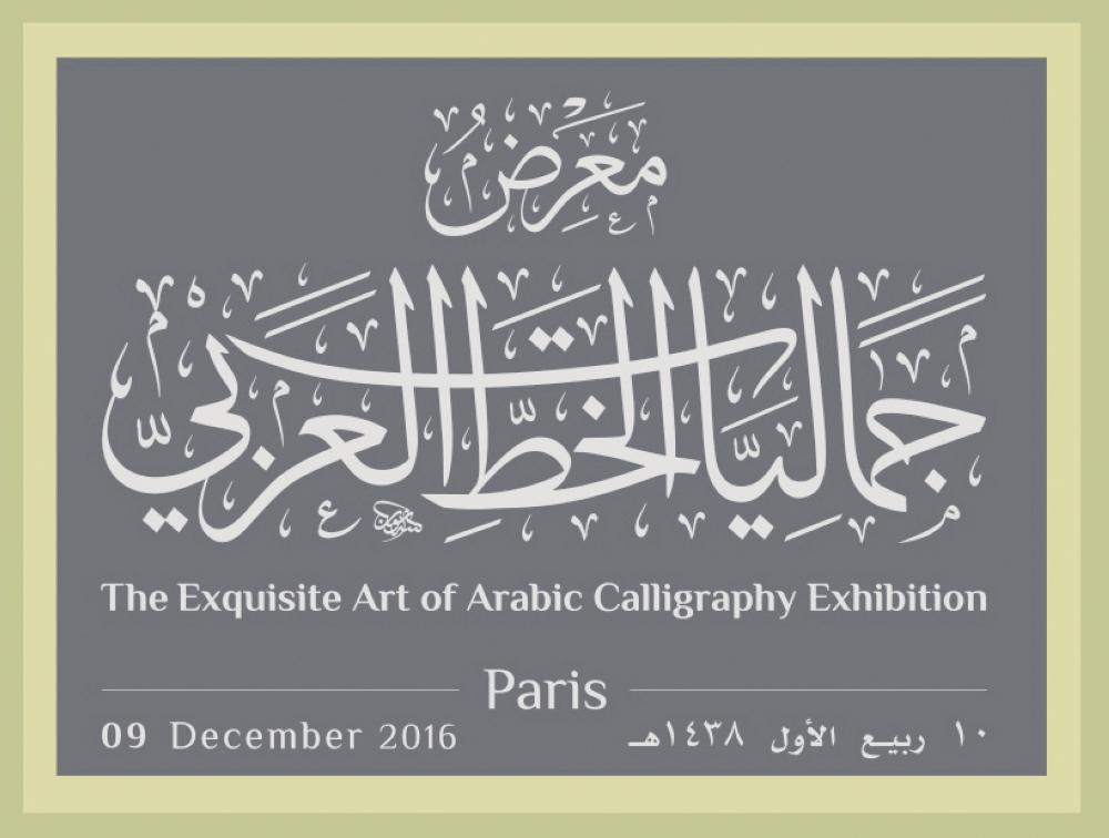 شعار معرض جماليات الخط العربي.