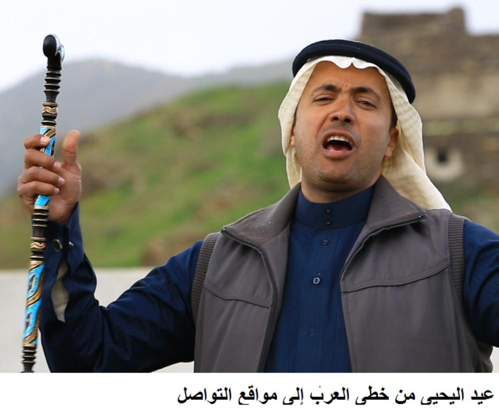 عيد اليحيى من خطى العرب إلى مواقع التواصل.