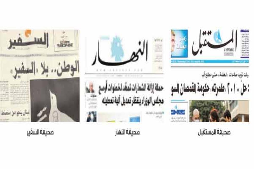 الملاحق اللبنانية.. شلالات أدب جففها المال