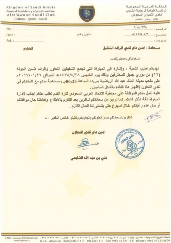 الرائد يطنش خطاب التعاون أخبار السعودية صحيفة عكاظ