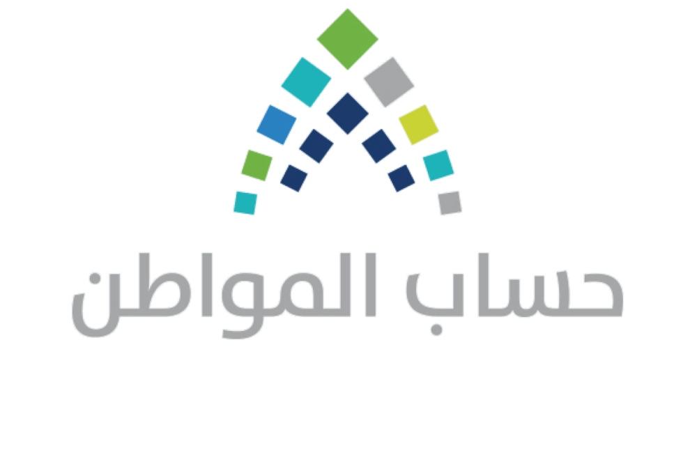 حرمان أبناء السعودية المتزوجة بأجنبي من «حساب المواطن»... بعد وفاتها