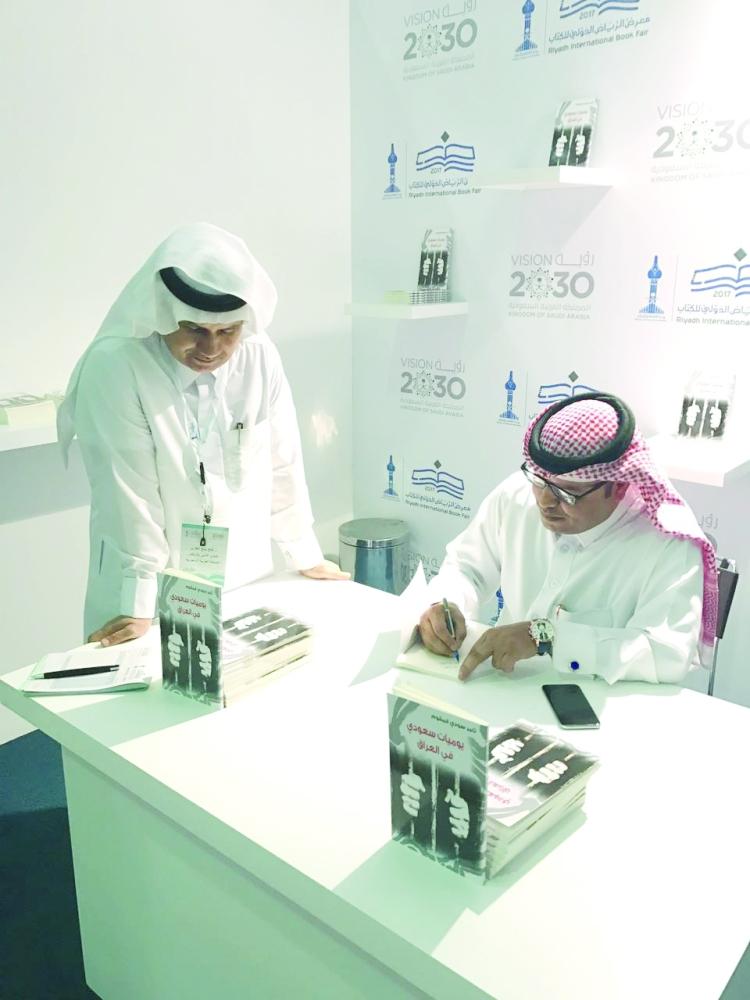 ثامر قمقوم يوقع كتابه في «كتاب الرياض» أخيراً