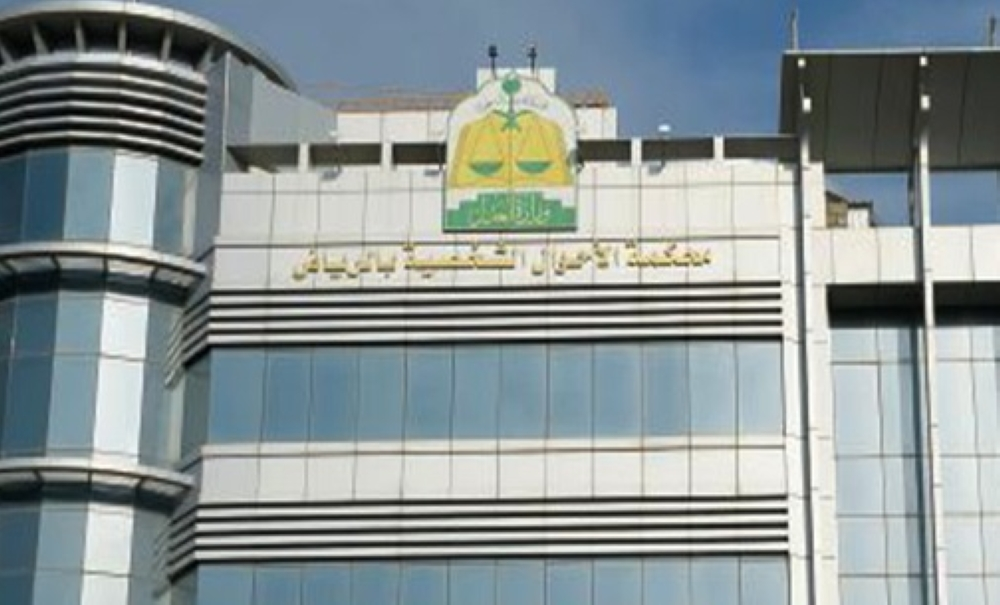 محكمة للأحوال الشخصية في الرياض