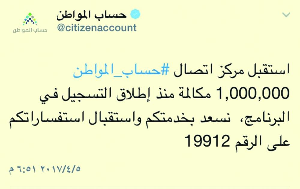 ضوئية لتغريدة حساب المواطن على تويتر.