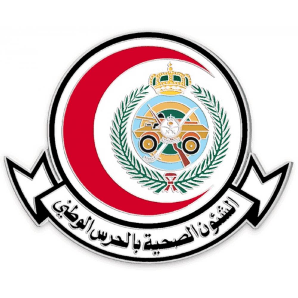 شواغر صحية وأكاديمية بالشؤون الصحية للحرس الوطني أخبار السعودية صحيقة عكاظ