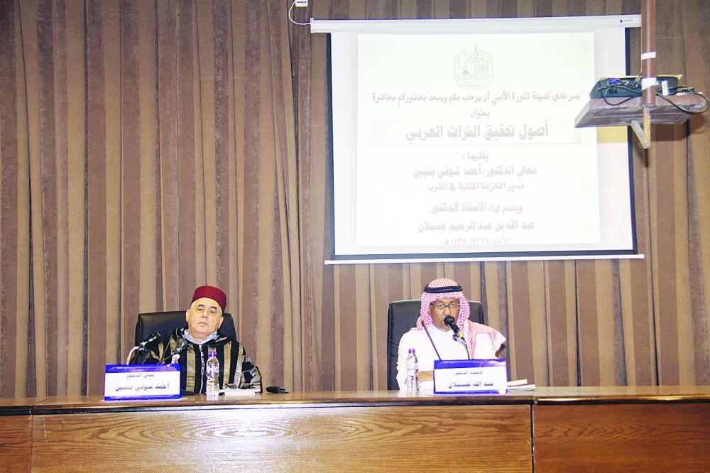 الباحث المغربي بنبين متحدثا في نادي المدينة الأدبي. (تصوير: بندر الترجمي baltarjami@)