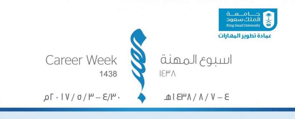 «أسبوع المهنة» يستقطب أكبر شركات التوظيف