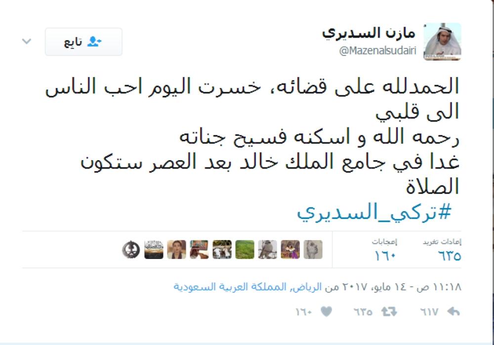 تغريدة نجل الفقيد مازن السديري