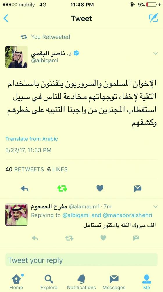 تغريدتا د. ناصر البقمي.