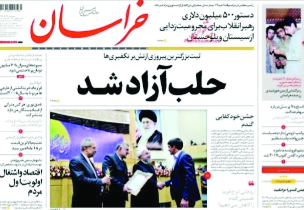 من صحف إيران.