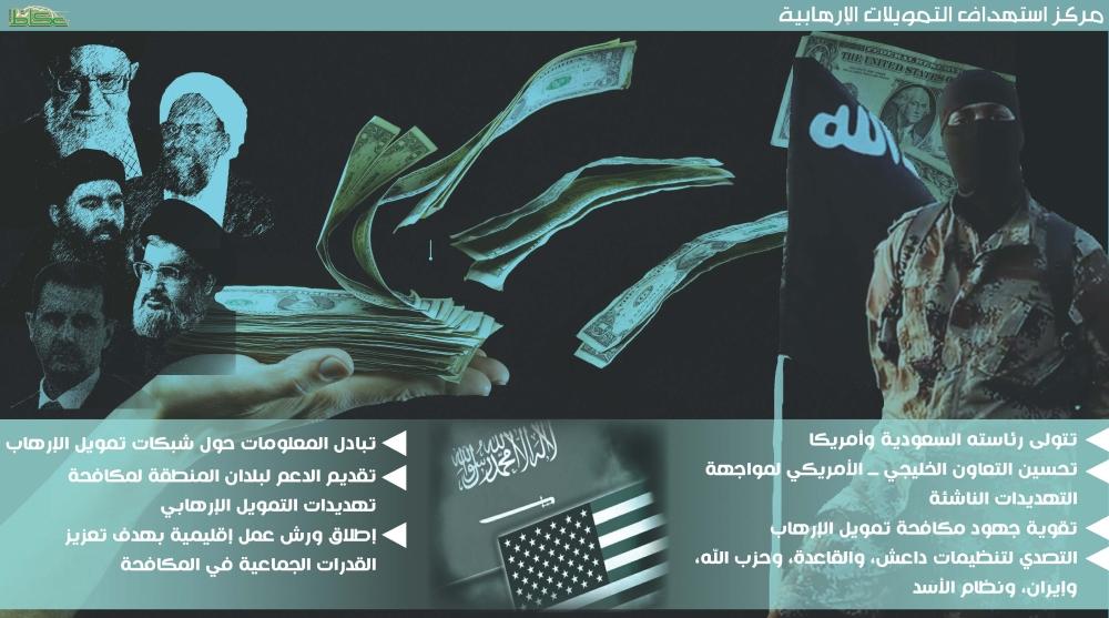 أمريكا: نتعاون مع الخليجيين لتجفيف تمويل الإرهاب