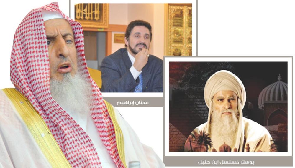 المفتي لـ«عكاظ»: عدنان إبراهيم مشبوه.. ولا ينبغي تجسيد «ابن حنبل» دراميا