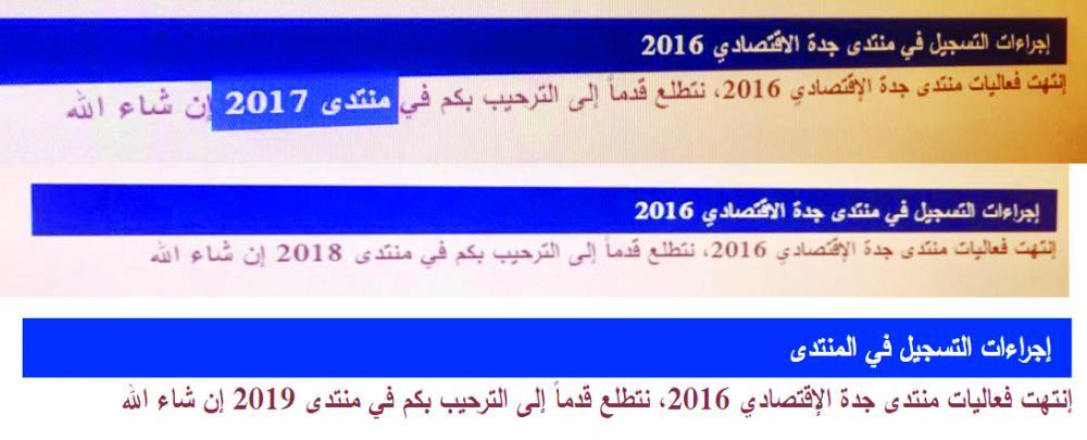 3 لافتات تظهر تأجيل منتدى جدة من 2017 إلى 2019. (عكاظ)