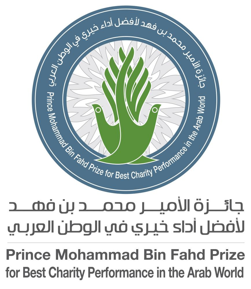9 جمعيات سعودية تحصد جائزة الأمير محمد بن فهد للأداء الخيري
