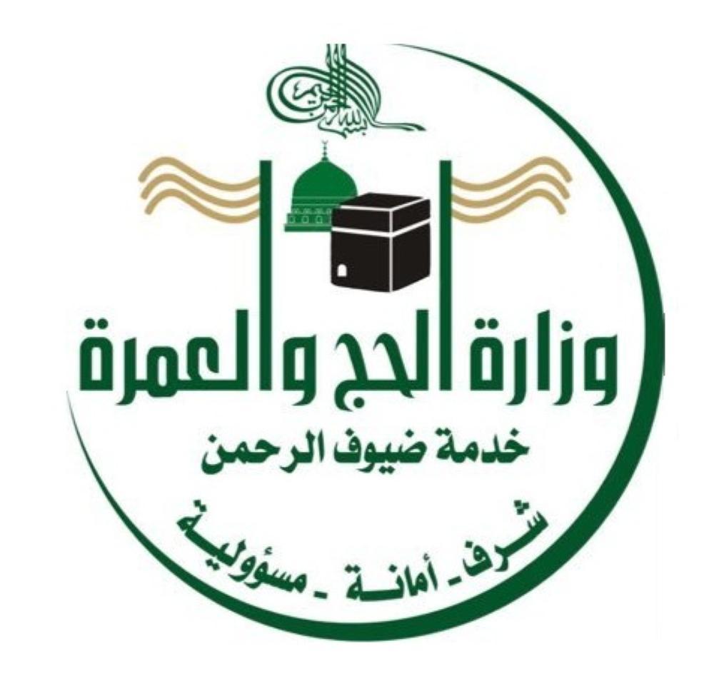 وزارة الحج المسار الالكتروني لحجاج الداخل