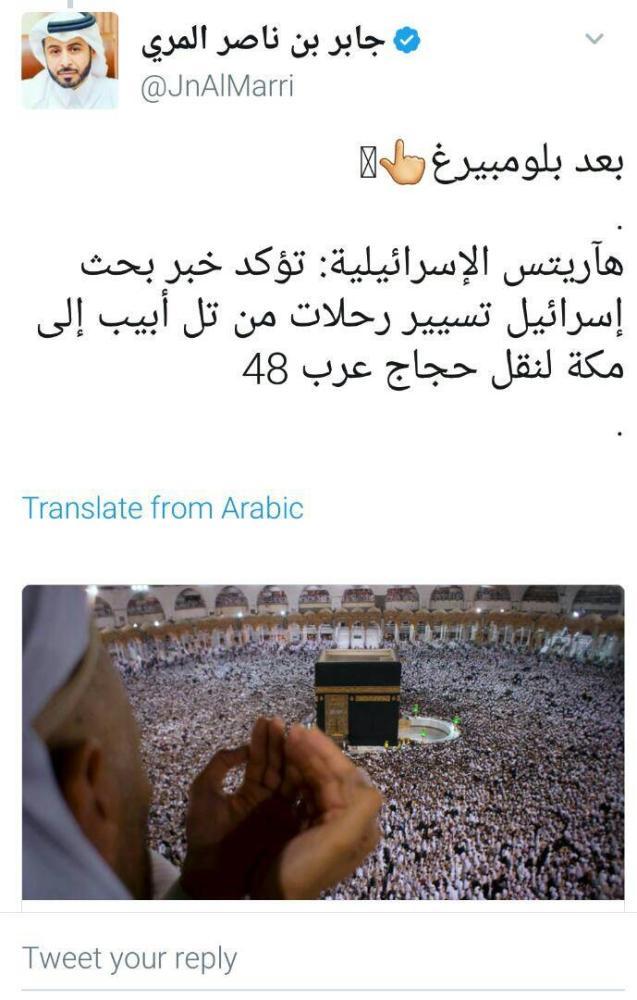 مدير تحرير صحيفة قطرية يكتشف مطاراً في مكة !