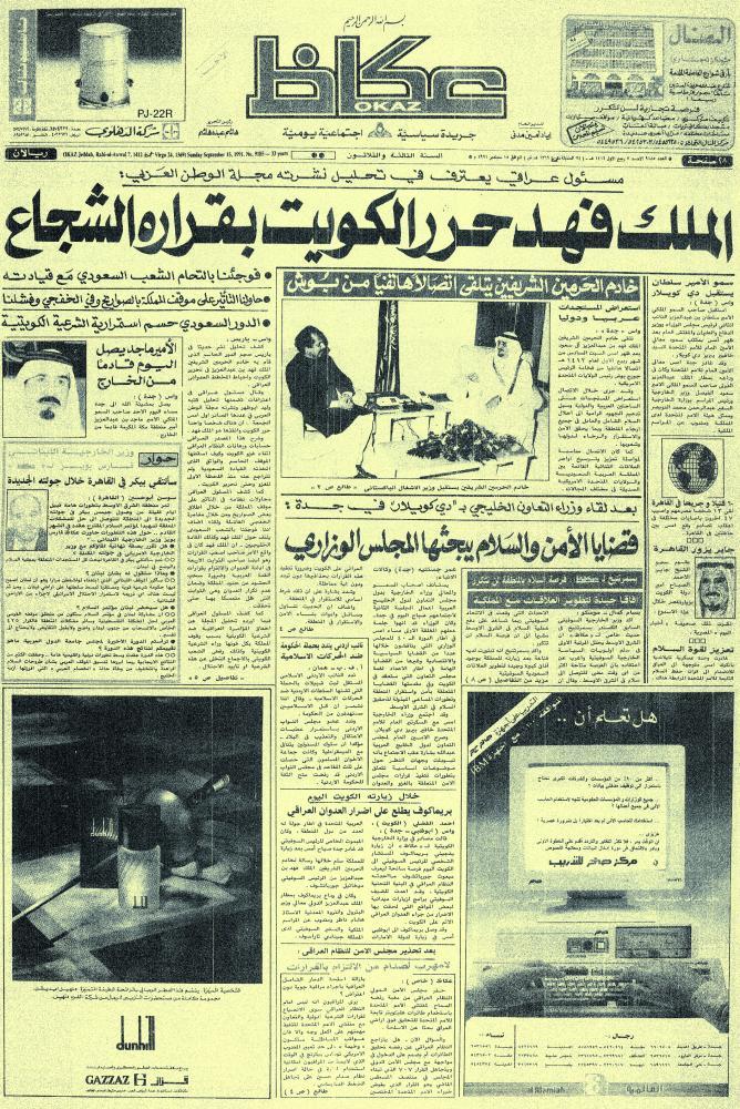يا أقزام قطر.. هكذا كان الفهد!