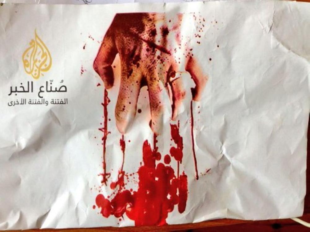 قناة الجزيرة ... عندما تكذب أكثر وأكثر !