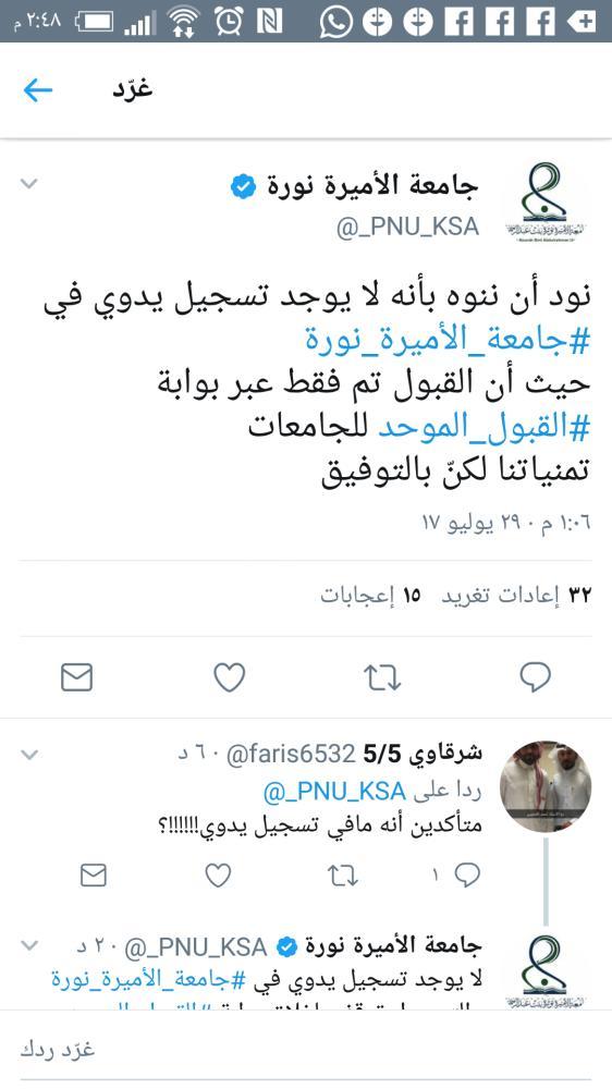 جامعة الأميرة نورة: القبول اليدوي «شائعة»
