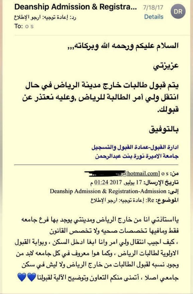 جامعة نورة لـ عكاظ : الطالبة مقبولة في «طيبة»