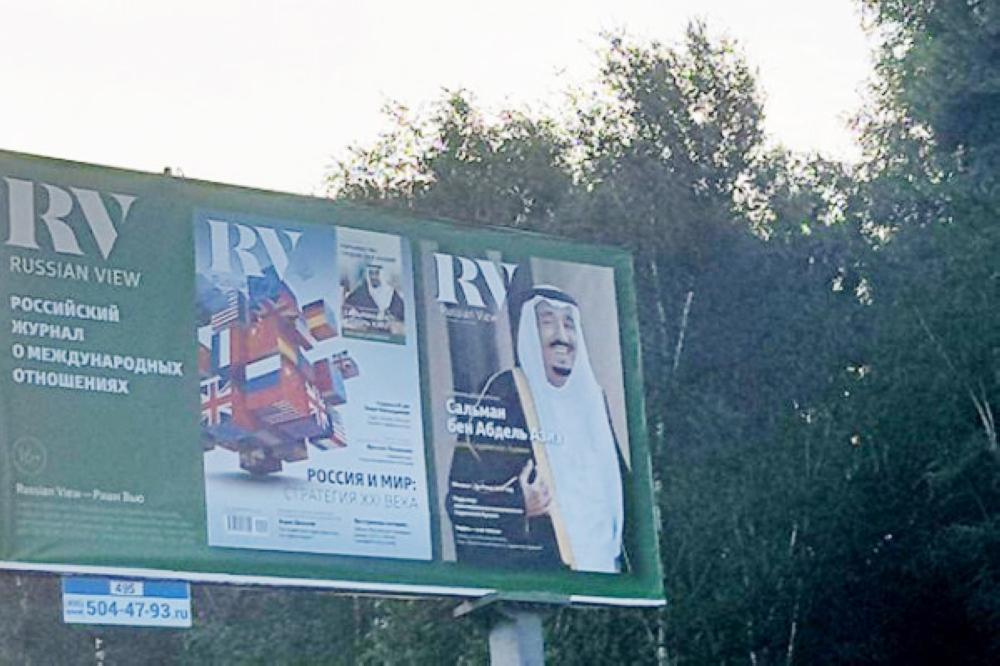 صورة للملك سلمان في إحدى اللوحات الإعلانية بشوارع موسكو.