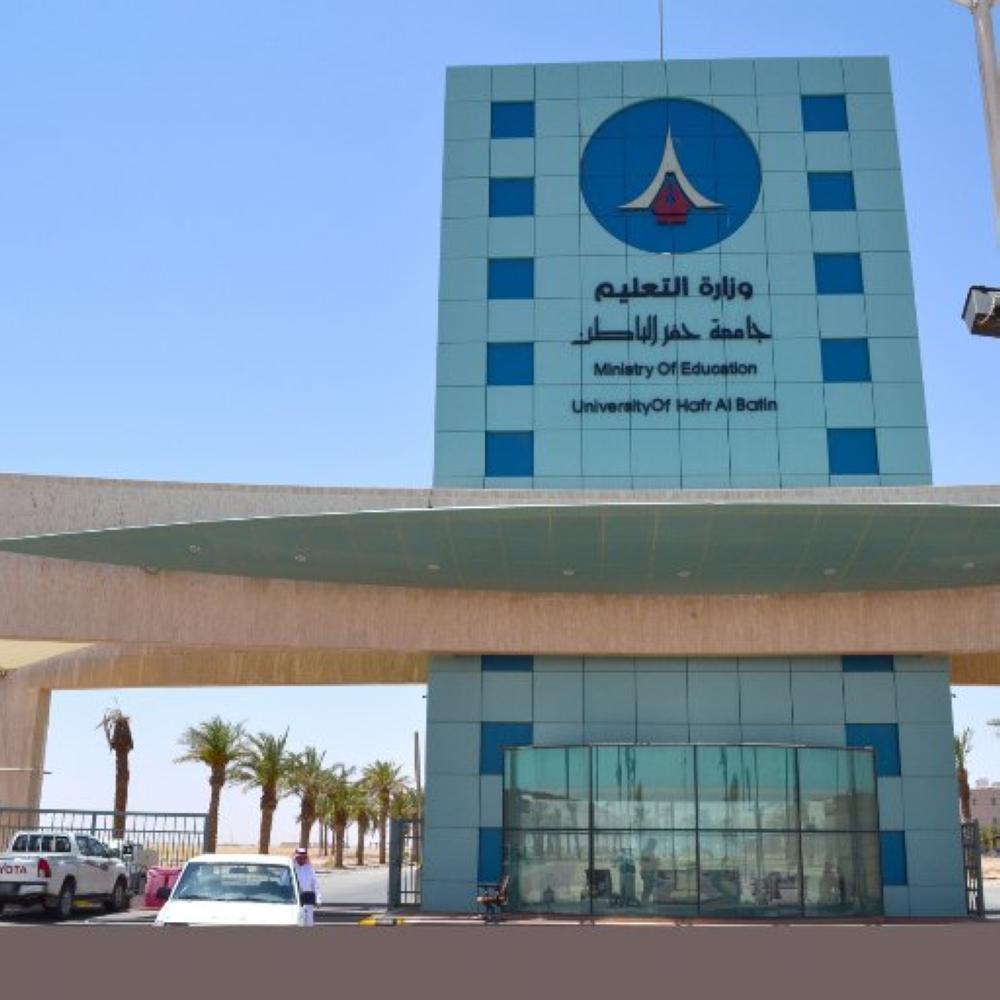وظائف إدارية وفنية وهندسية بجامعة حفر الباطن