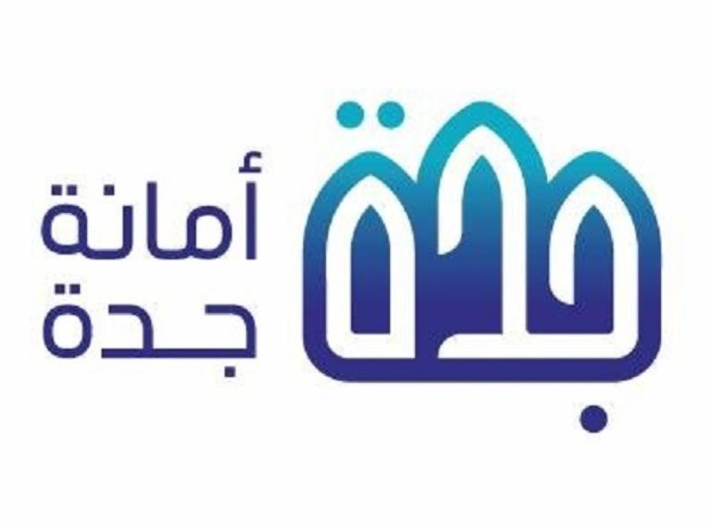 شعار أمانة جدة