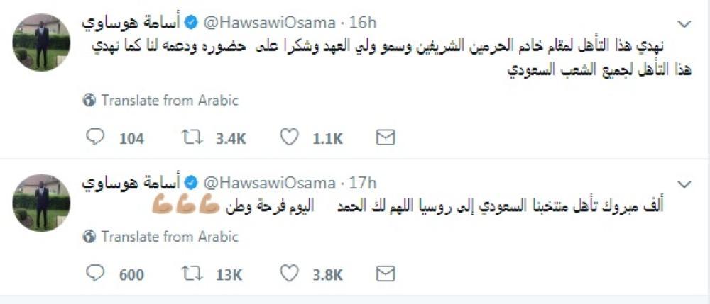 نجوم المنتخب مبروك يا وطن تستحق الفرح أخبار السعودية صحيفة عكاظ