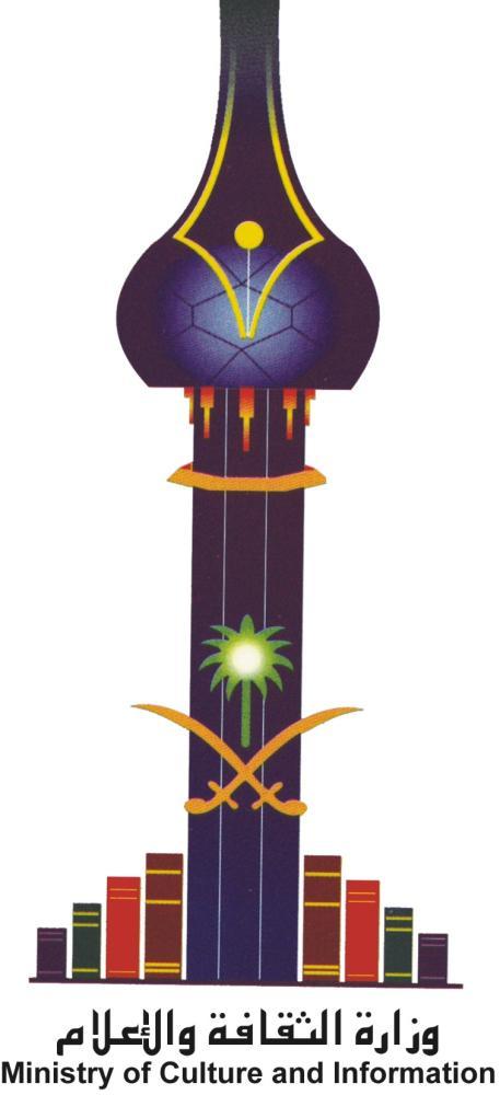 شعار الوزارة