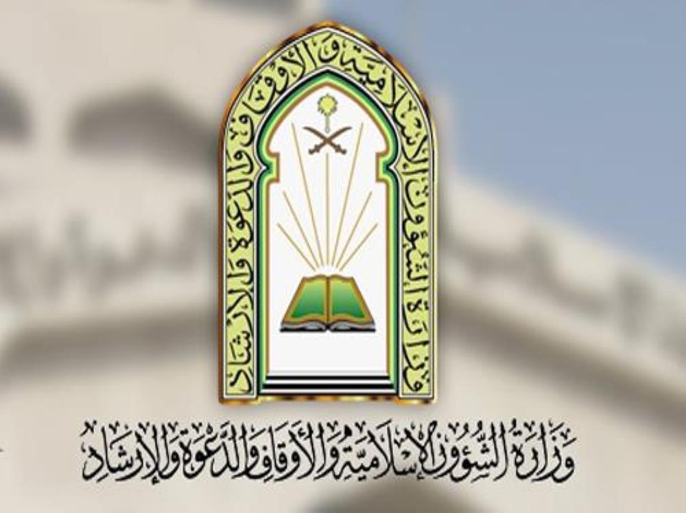 تنظم وزارة الشؤون الإسلامية والدعوة والإرشاد