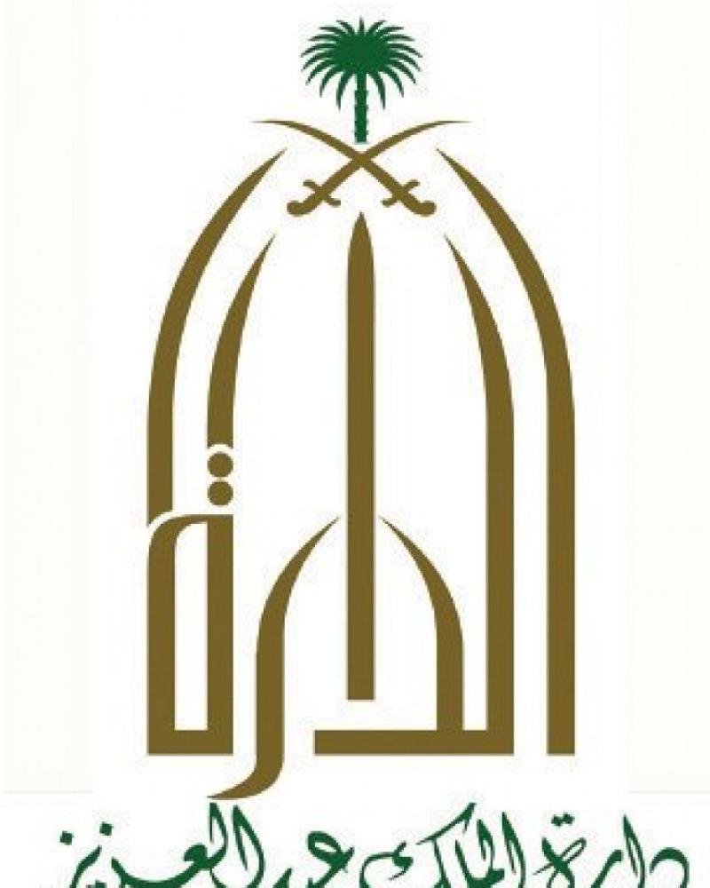 دارة الملك عبدالعزيز تعلن أسماء الكتب الفائزة بجائزة المؤسس