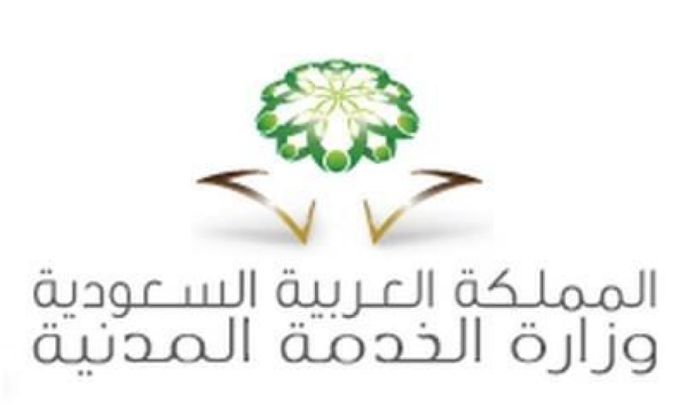 «الخدمة المدنية»: الأحد 4 محرم إجازة رسمية بمناسبة اليوم الوطني