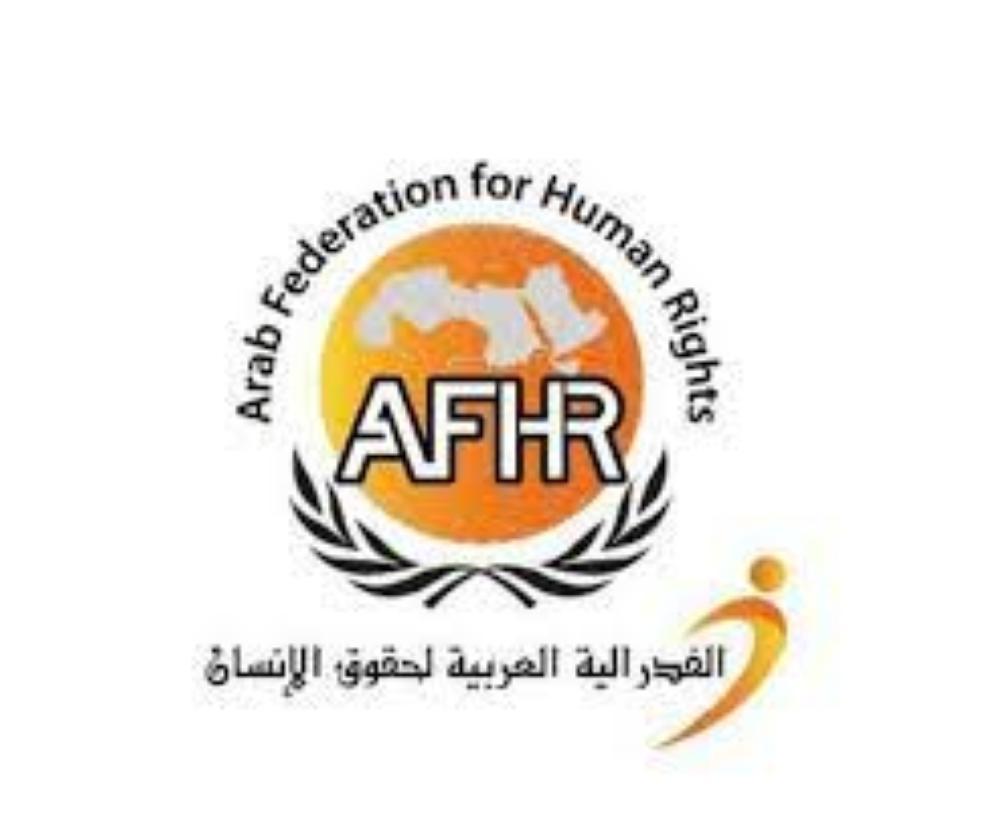 الفيدرالية العربية لحقوق الإنسان تطالب مجلس الأمم المتحدة بالنظر في قضية «الغفران القطرية»