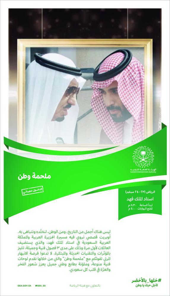 الترفيه: «ملحمة وطن» للعوائل والشباب في الرياض