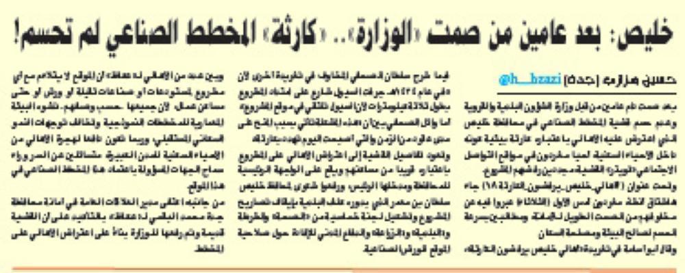 ضوئية لما نشرته «عكاظ» في (24/6/1438)
