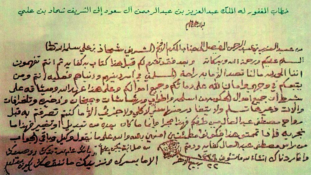 خطاب الملك عبدالعزيز إلى الشريف شحات بن علي