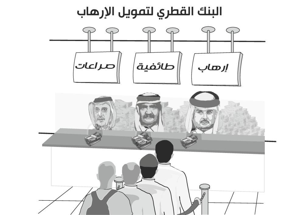 الدوحة.. مضخة المال الحرام