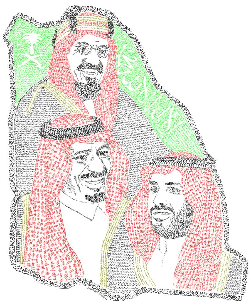 لوحة بأسماء المؤسس والمليك وولي العهد