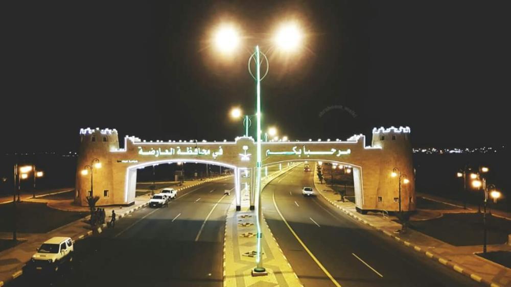 بوابة محافظة العارضة.