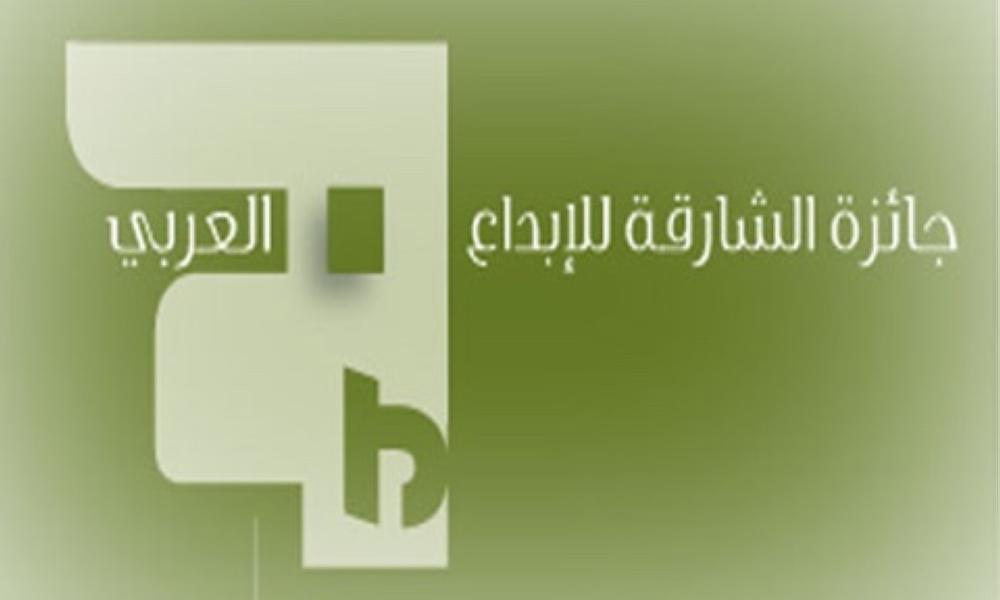 الشارقة تطلق جائزة الإبداع العربي في دورتها الـ21