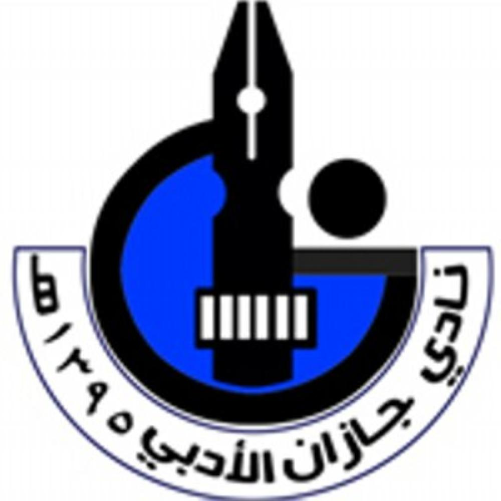 أمسية شعرية بجازان احتفاء باليوم الوطني