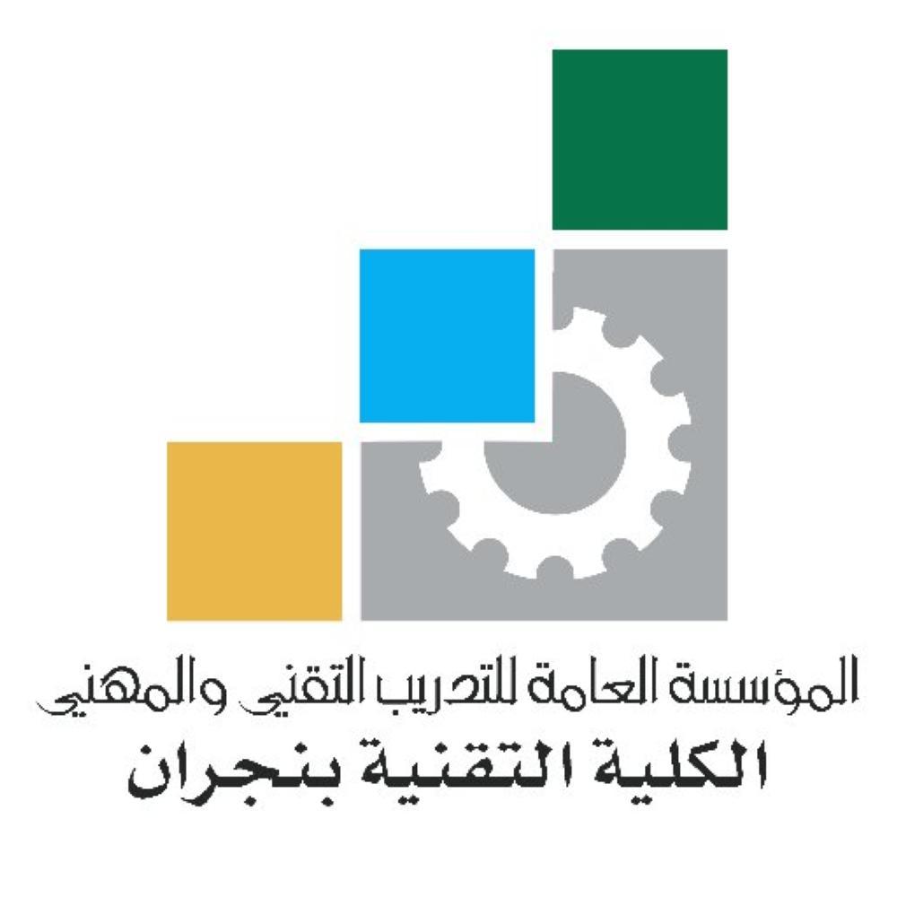 «تقنية نجران» تنظم «التهيئة» لـ«متدربي التعاوني»