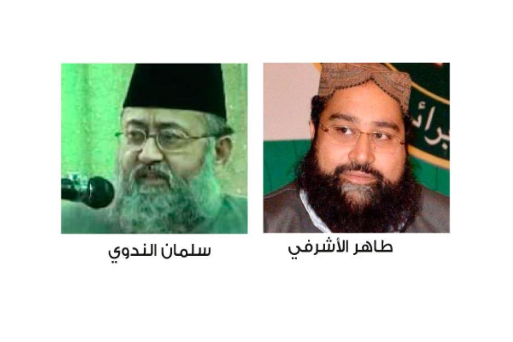 علماء باكستان: الندوي يخدم أجندة الإرهاب