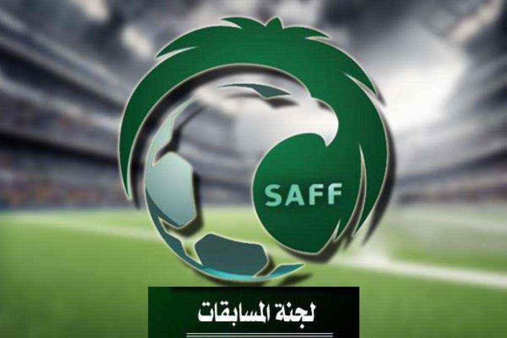 لجنة المسابقات تصدر جدولي بطولتي الشباب والناشئين لكرة القدم