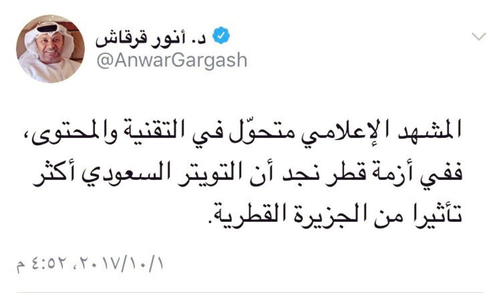 قرقاش: «التويتر السعودي» أكثر تأثيراً من الجزيرة القطرية