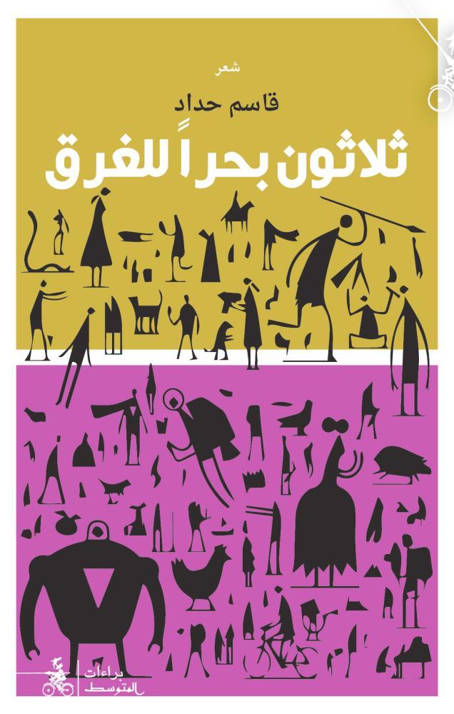 غلاف ديوان قاسم حداد.