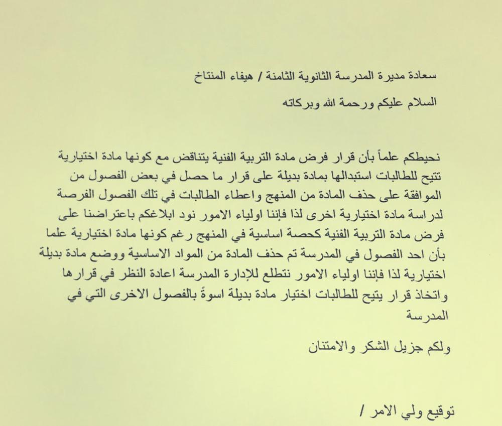 الخطاب الذي قدمته الطالبات لإدارة المدرسة.